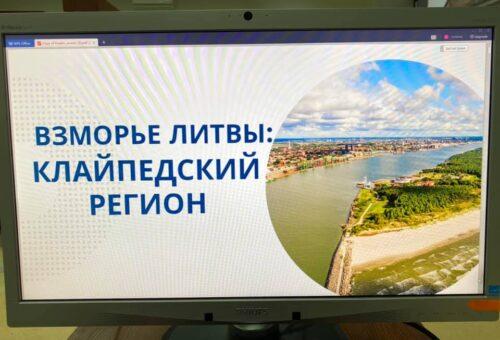 Virtualus susitikimas su Latvijos turizmo verslo bendruomene